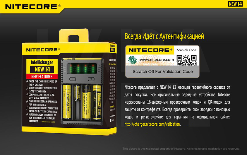 Зарядное устройство Nitecore Intellicharger NEW i4 Всегда Идёт с Аутентификацией