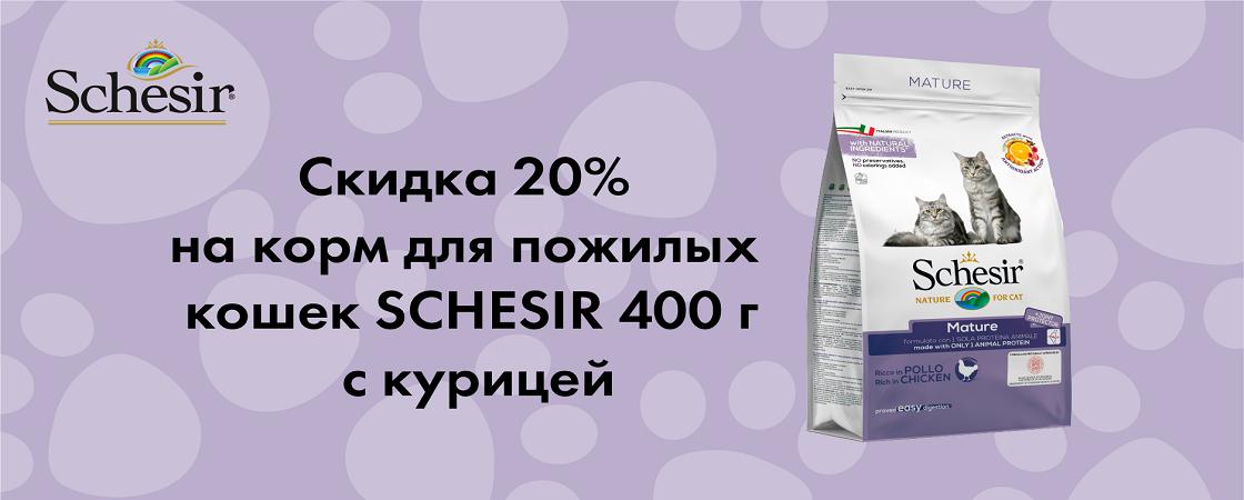 Schesir корм для пожилых кошек– 20%