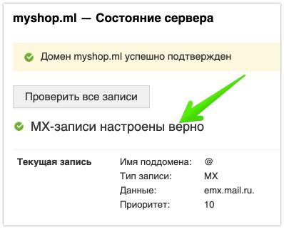 Подключение доменной (корпоративной) почты от mail.ru - состояние сервера