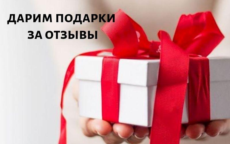 Подарок за отзыв