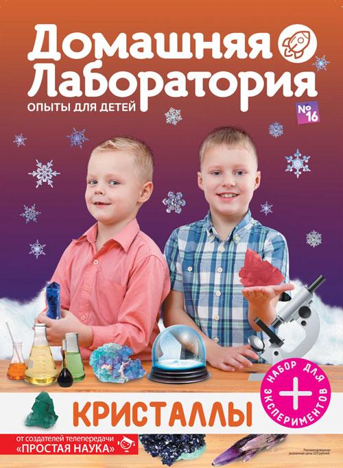 Домашняя лаборатория. Опыты для детей, выпуск №16, Кристаллы