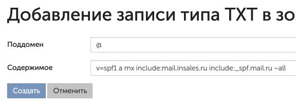 Подключение доменной (корпоративной) почты от mail.ru - добавить TXT запись