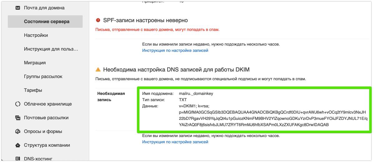 Подключение доменной (корпоративной) почты от mail.ru - добавить SPF запись