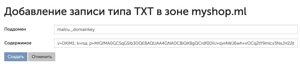 Подключение доменной (корпоративной) почты от mail.ru - пример