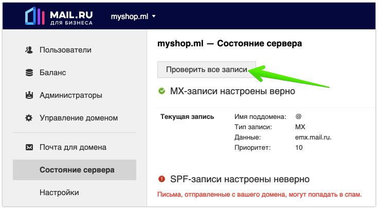 Подключение доменной (корпоративной) почты от mail.ru - проверка