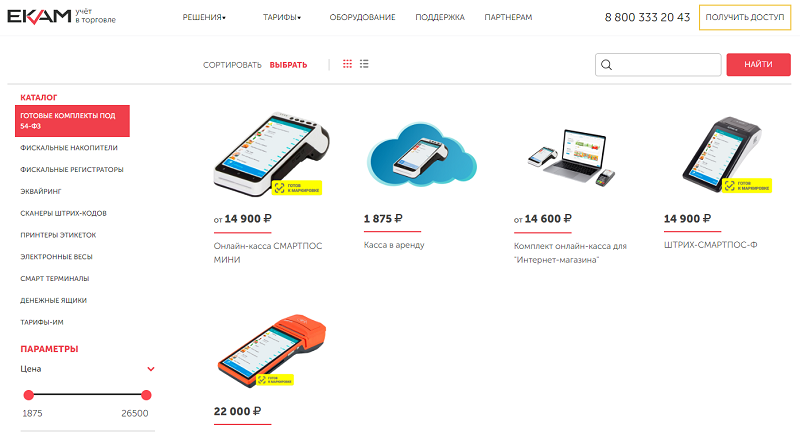 После автоматизации работать с товарной базой можно на мобильных гаджетах