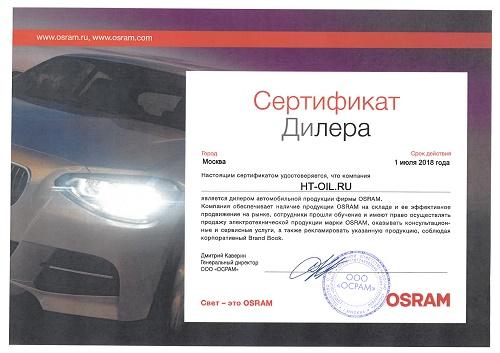 Сертификат Авторизованного Дилера OSRAM
