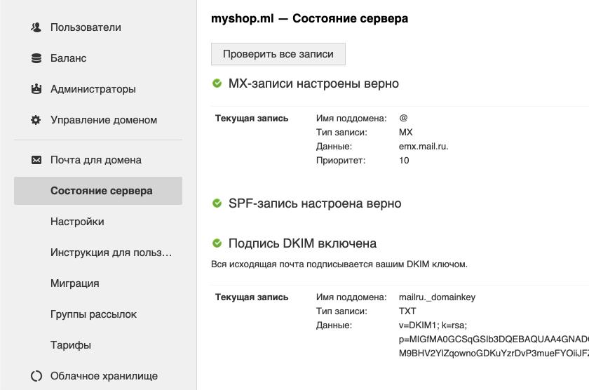 Подключение доменной (корпоративной) почты от mail.ru - окончательная проверка
