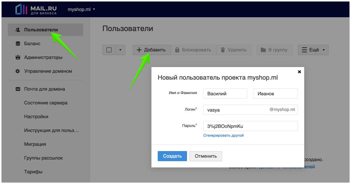 Подключение доменной (корпоративной) почты от mail.ru - пользователи