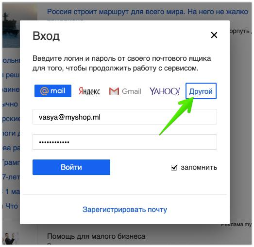 Подключение доменной (корпоративной) почты от mail.ru - вход