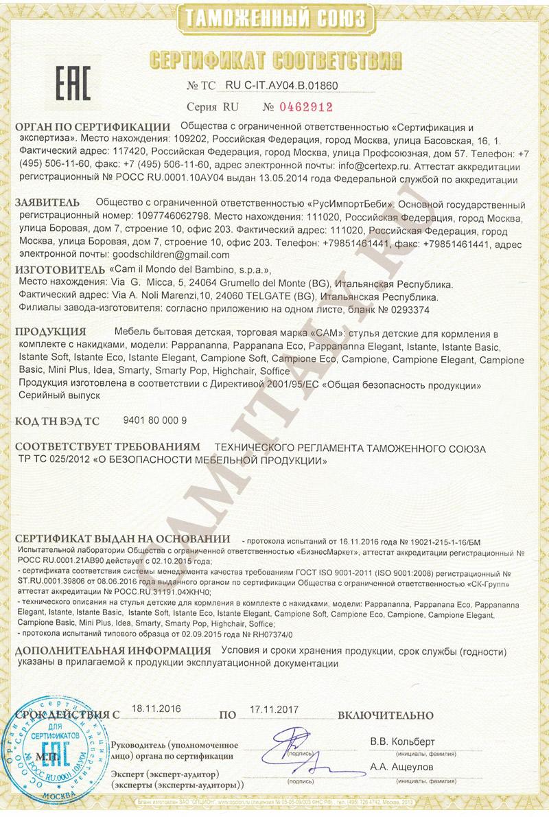 сертификат соответствия - стульчики CAM