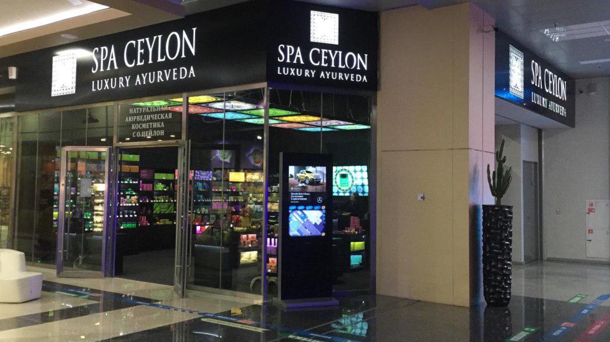 Spa Ceylon Сочи