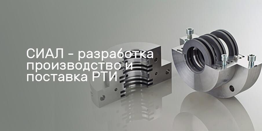 СИАЛ - разработка, производство и поставка РТИ