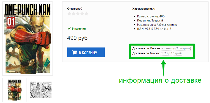 Интернет-магазин comicstreet.ru