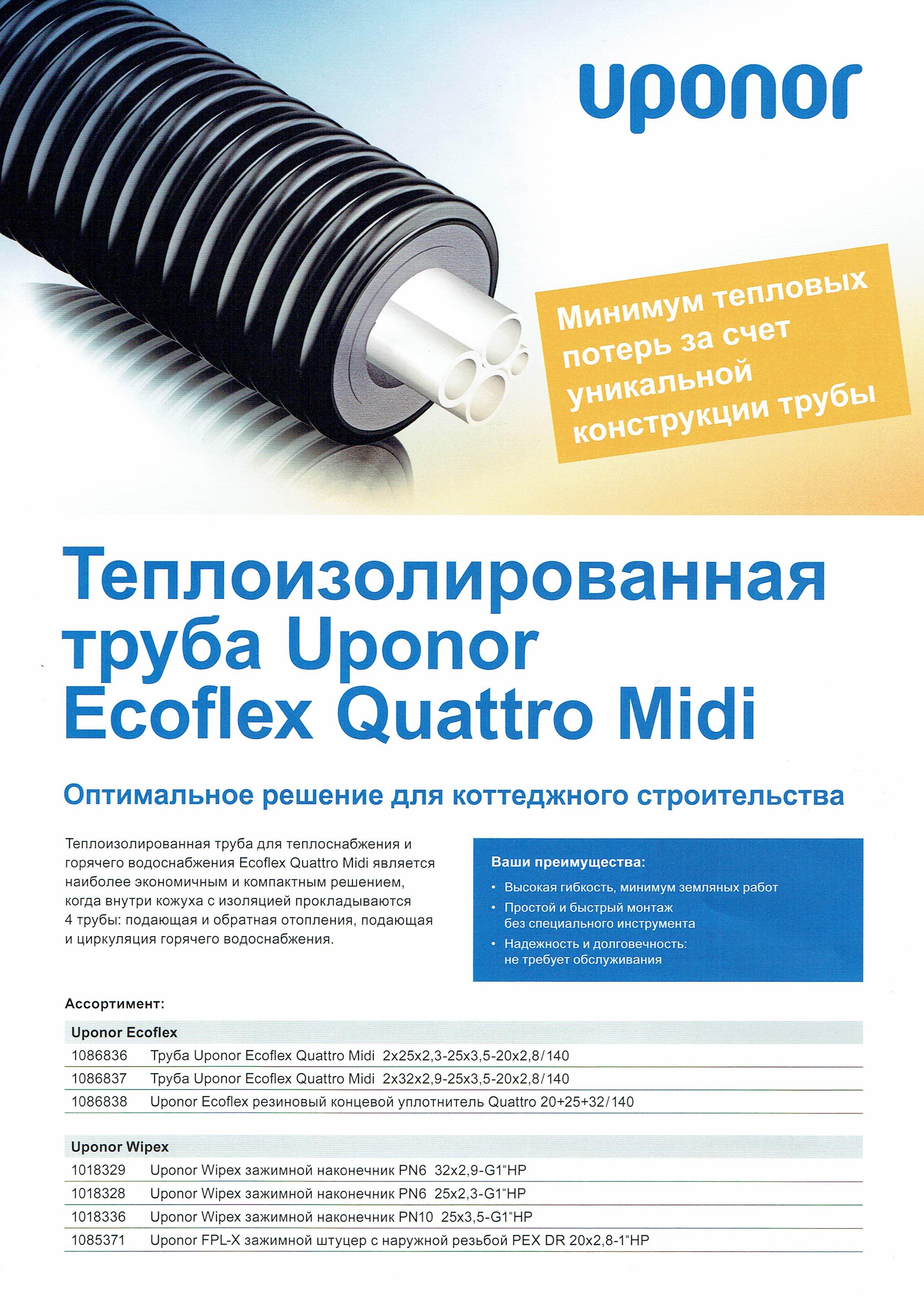 Теплоизолированная труба Uponor Ecoflex Quattro Midi