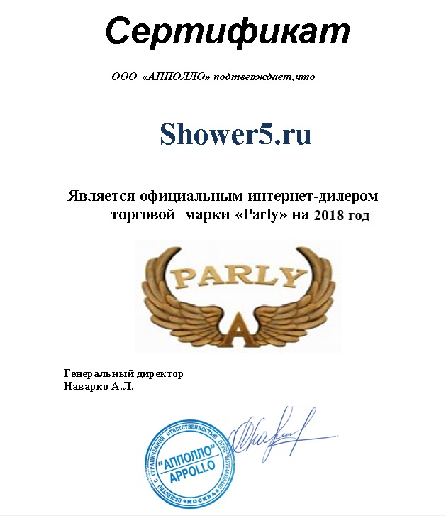 Сертификат Parly