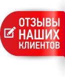 Отзывы клиентов www.r-sim.ru