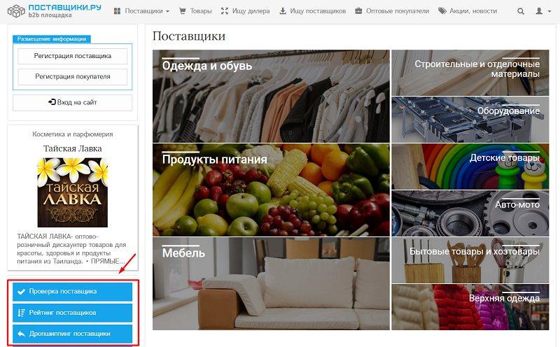 Главная страница сайта Поставщики.ру