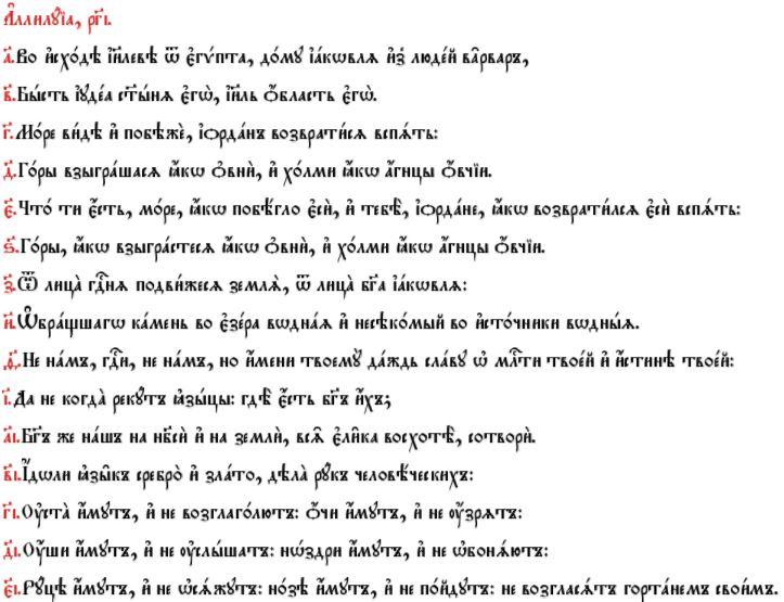 Псалом-113_1.JPG