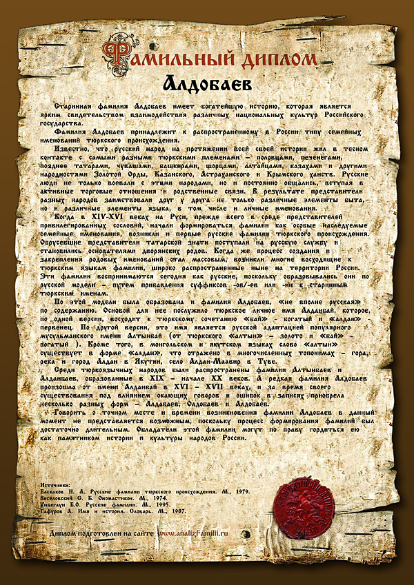 Именной диплом Алдобаев