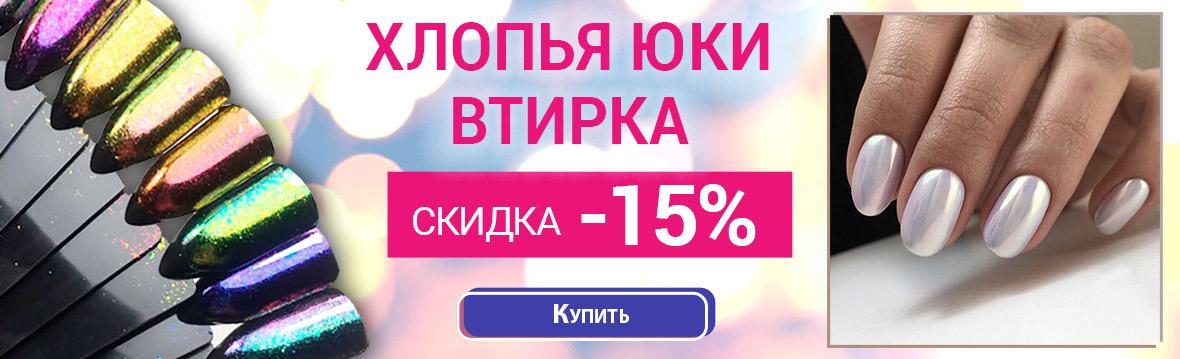 -15% на втирку и хлопья юки