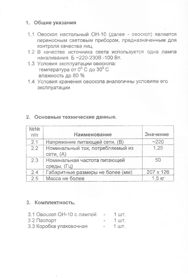 овоскоп-2.jpg