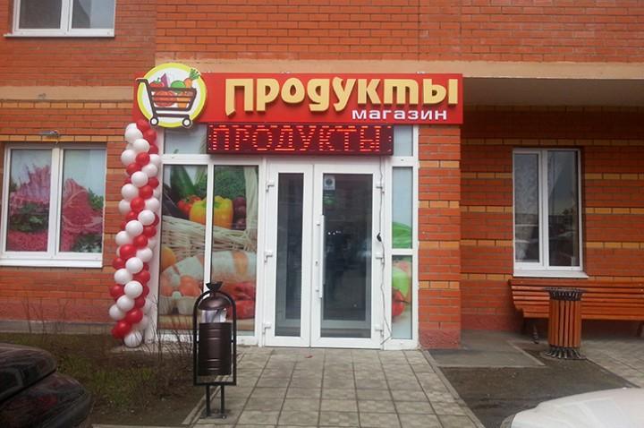 Продуктовый магазин желательно открывать после полного завершения ремонта