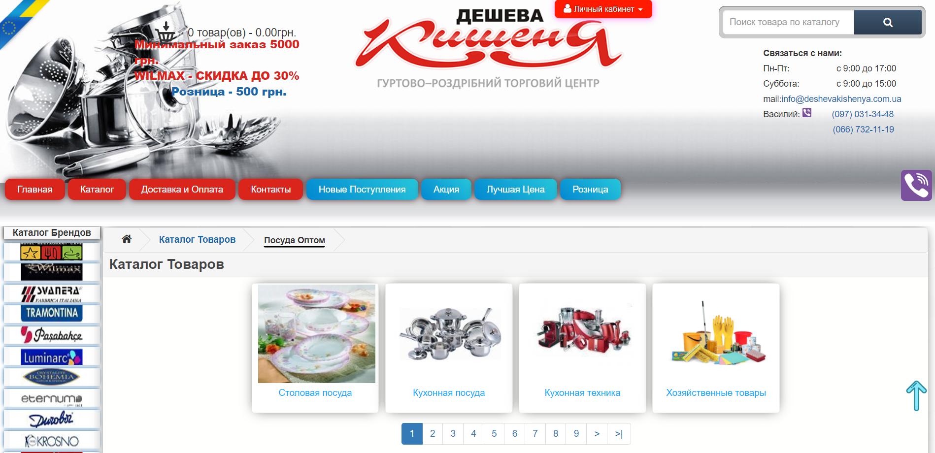 Торговый центр Дешева Кишеня