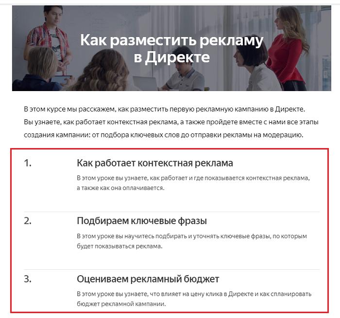 обучение яндекс директ