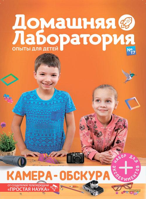 Домашняя лаборатория. Опыты для детей, выпуск №17, Камера-обскура