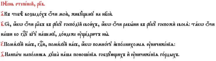 Псалом-122.JPG
