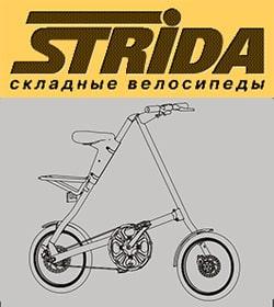 Інструкція складаний велосипед Strida 5.0