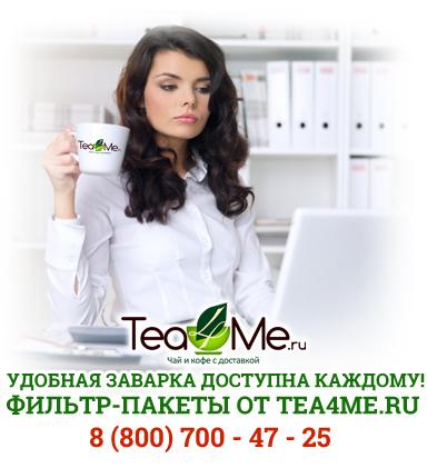 купить зеленый чай