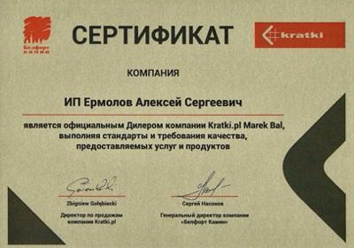 Сертификат_дилера_Kratki_оптимизированый2.jpg
