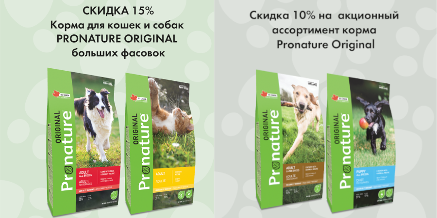 15% на Pronature Origina!