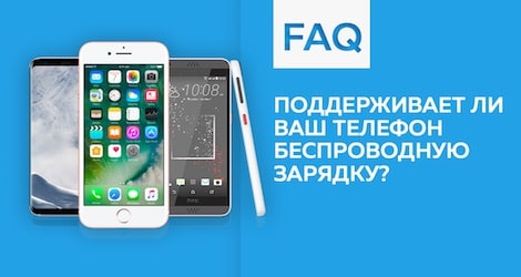 О зарядках. FAQ