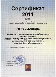 сертификат_Херманн_астор_2011.jpg