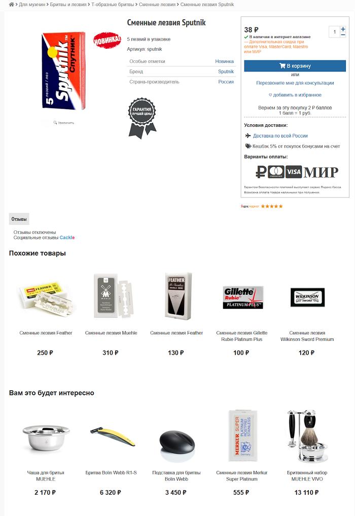 Интернет-магазин по продаже бритв