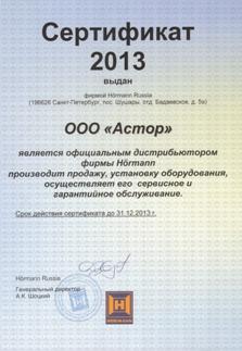 сертификат_2013.jpeg