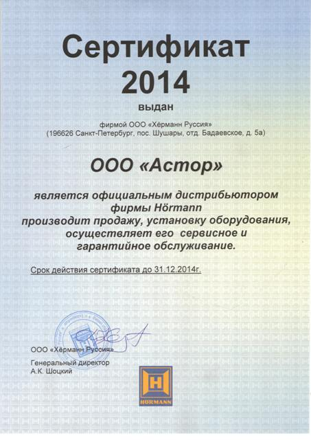 сертификат_2014_кр.jpeg