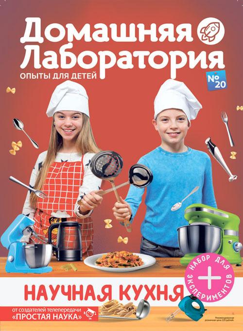 Домашняя лаборатория. Опыты для детей, выпуск №20, Научная кухня