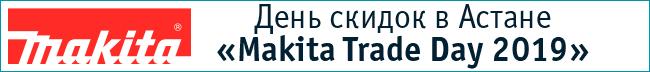 https://static-ru.insales.ru/files/1/1731/8169155/original/mtd-2019-astana.png
