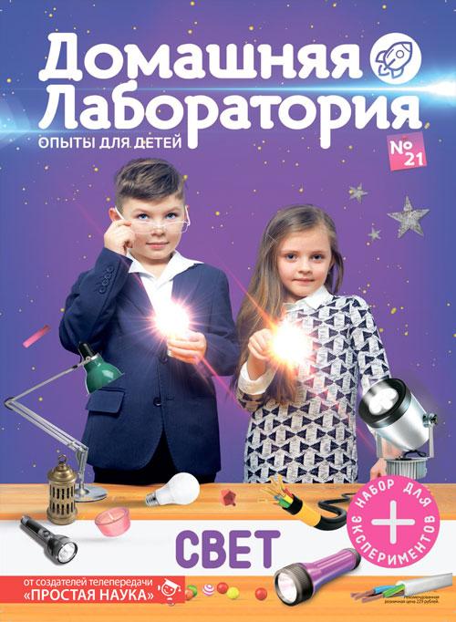 Домашняя лаборатория. Опыты для детей, выпуск №21, Свет