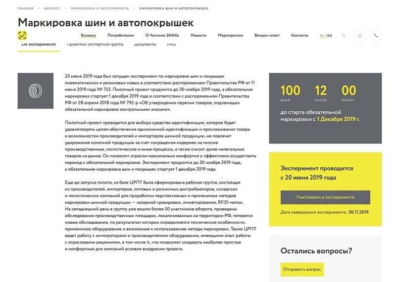 Эксперимент на сайтечестныйзнак.рф