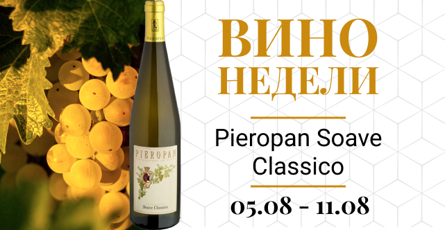 Вино недели Soave Classico