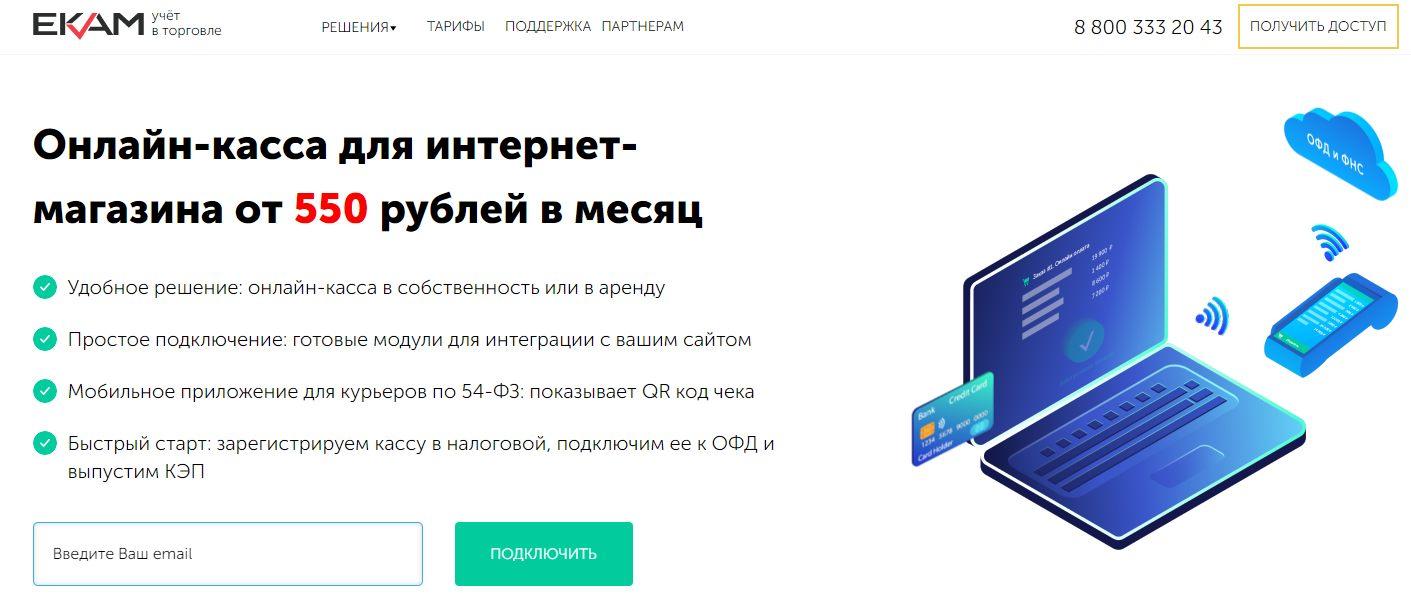 Услуга подключения онлайн-кассы в EKAM
