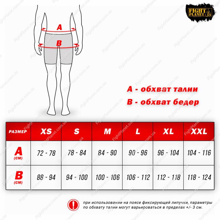 Размерная сетка таблица боксерские шорты Berserk