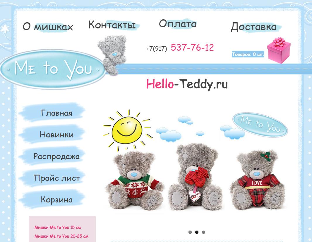 интернет-магазин Мишек Тедди