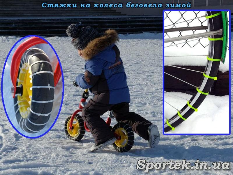 Стяжки на колеса беговела для їзди по снігу.