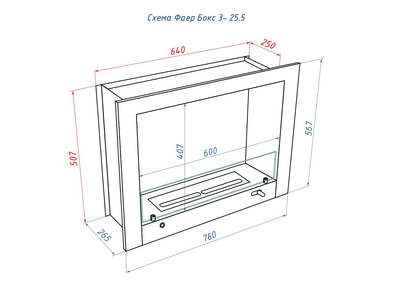 Полуавтоматический-биокамин-Lux_Fire-Фаер-Бокс-3-25.5-схема-чертеж.jpg